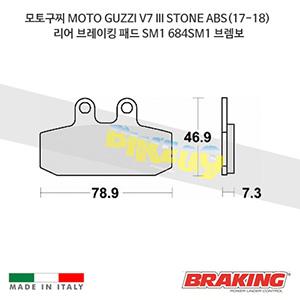 모토구찌 MOTO GUZZI V7 III STONE ABS(17-18) 리어 브레이킹 브레이크 패드 라이닝 SM1 684SM1 브렘보