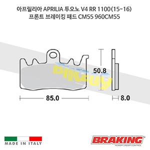아프릴리아 APRILIA 투오노 V4 RR 1100(15-16) 프론트 브레이킹 패드 CM55 960CM55
