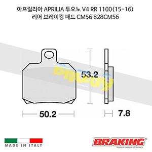 아프릴리아 APRILIA 투오노 V4 RR 1100(15-16) 리어 브레이킹 패드 CM56 828CM56