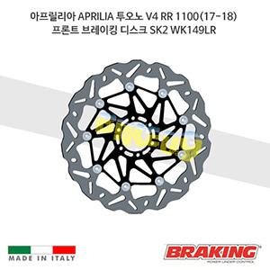 아프릴리아 APRILIA 투오노 V4 RR 1100(17-18) 프론트 브레이킹 디스크 SK2 WK149LR