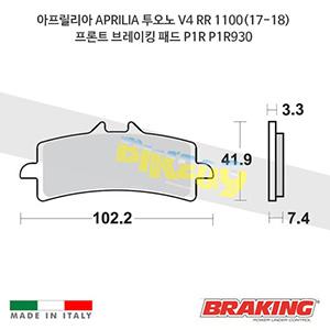 아프릴리아 APRILIA 투오노 V4 RR 1100(17-18) 프론트 브레이킹 패드 P1R P1R930