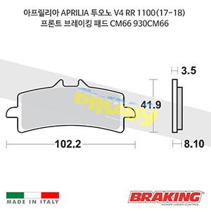 아프릴리아 APRILIA 투오노 V4 RR 1100(17-18) 프론트 브레이킹 패드 CM66 930CM66