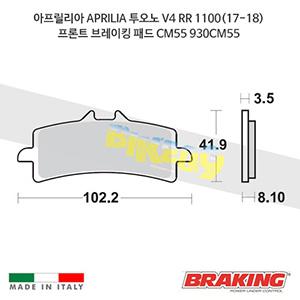아프릴리아 APRILIA 투오노 V4 RR 1100(17-18) 프론트 브레이킹 패드 CM55 930CM55