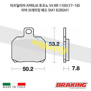 아프릴리아 APRILIA 투오노 V4 RR 1100(17-18) 리어 브레이킹 패드 SM1 828SM1