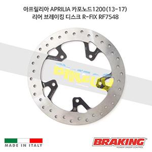 아프릴리아 APRILIA 카포노드1200(13-17) 리어 브레이킹 디스크 R-FIX RF7548