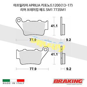 아프릴리아 APRILIA 카포노드1200(13-17) 리어 브레이킹 패드 SM1 773SM1