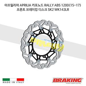 아프릴리아 APRILIA 카포노드 RALLY ABS 1200(15-17) 프론트 브레이킹 디스크 SK2 WK143LR