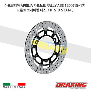 아프릴리아 APRILIA 카포노드 RALLY ABS 1200(15-17) 프론트 브레이킹 디스크 R-STX STX143
