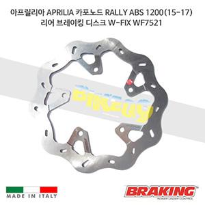 아프릴리아 APRILIA 카포노드 RALLY ABS 1200(15-17) 리어 브레이킹 디스크 W-FIX WF7521
