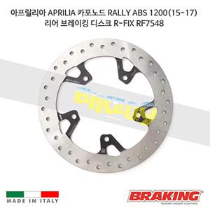 아프릴리아 APRILIA 카포노드 RALLY ABS 1200(15-17) 리어 브레이킹 디스크 R-FIX RF7548