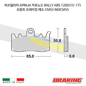 아프릴리아 APRILIA 카포노드 RALLY ABS 1200(15-17) 프론트 브레이킹 패드 CM55 960CM55