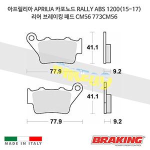 아프릴리아 APRILIA 카포노드 RALLY ABS 1200(15-17) 리어 브레이킹 패드 CM56 773CM56