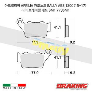 아프릴리아 APRILIA 카포노드 RALLY ABS 1200(15-17) 리어 브레이킹 패드 SM1 773SM1