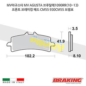 MV아구스타 MV AGUSTA 브루탈레1090RR(10-13) 프론트 오토바이 브레이크 패드 라이닝 CM55 930CM55 브렘보 브레이킹