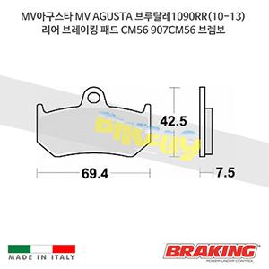MV아구스타 MV AGUSTA 브루탈레1090RR(10-13) 리어 오토바이 브레이크 패드 라이닝 CM56 907CM56 브렘보 브레이킹