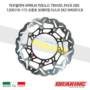 아프릴리아 APRILIA 카포노드 TRAVEL PACK ABS 1200(16-17) 프론트 브레이킹 디스크 SK2 WK001LR