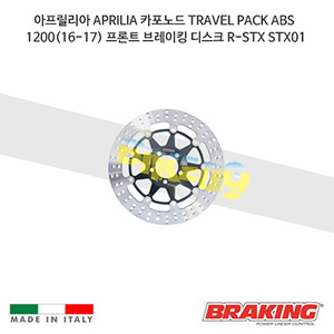 아프릴리아 APRILIA 카포노드 TRAVEL PACK ABS 1200(16-17) 프론트 브레이킹 디스크 R-STX STX01