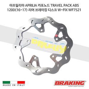 아프릴리아 APRILIA 카포노드 TRAVEL PACK ABS 1200(16-17) 리어 브레이킹 디스크 W-FIX WF7521