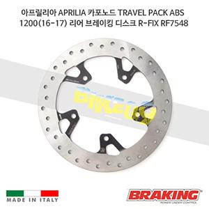 아프릴리아 APRILIA 카포노드 TRAVEL PACK ABS 1200(16-17) 리어 브레이킹 디스크 R-FIX RF7548