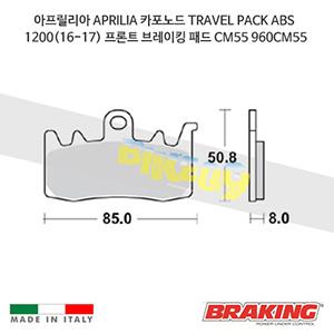 아프릴리아 APRILIA 카포노드 TRAVEL PACK ABS 1200(16-17) 프론트 브레이킹 패드 CM55 960CM55