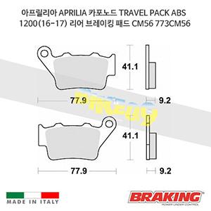 아프릴리아 APRILIA 카포노드 TRAVEL PACK ABS 1200(16-17) 리어 브레이킹 패드 CM56 773CM56