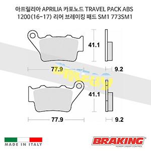 아프릴리아 APRILIA 카포노드 TRAVEL PACK ABS 1200(16-17) 리어 브레이킹 패드 SM1 773SM1