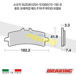 스즈키 SUZUKI GSX-S1000(15-18) 프론트 브레이킹 브레이크 패드 라이닝 P1R P1R930 브렘보