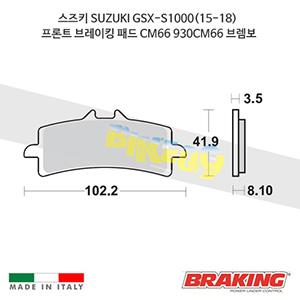 스즈키 SUZUKI GSX-S1000(15-18) 프론트 브레이킹 브레이크 패드 라이닝 CM66 930CM66 브렘보