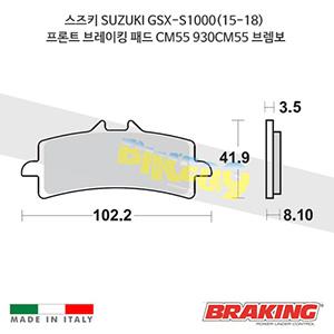 스즈키 SUZUKI GSX-S1000(15-18) 프론트 브레이킹 브레이크 패드 라이닝 CM55 930CM55 브렘보