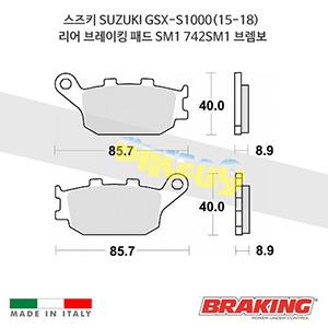 스즈키 SUZUKI GSX-S1000(15-18) 리어 브레이킹 브레이크 패드 라이닝 SM1 742SM1 브렘보