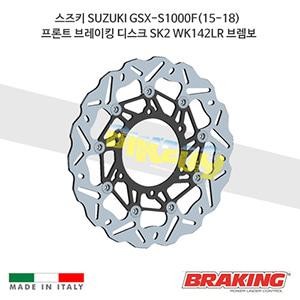 스즈키 SUZUKI GSX-S1000F(15-18) 프론트 브레이킹 브레이크 디스크 로터 SK2 WK142LR 브렘보