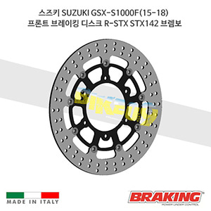스즈키 SUZUKI GSX-S1000F(15-18) 프론트 브레이킹 브레이크 디스크 로터 R-STX STX142 브렘보