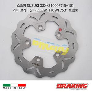 스즈키 SUZUKI GSX-S1000F(15-18) 리어 브레이킹 브레이크 디스크 로터 W-FIX WF7531 브렘보