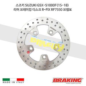 스즈키 SUZUKI GSX-S1000F(15-18) 리어 브레이킹 브레이크 디스크 로터 R-FIX RF7550 브렘보