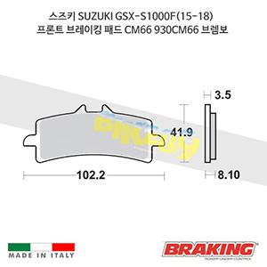 스즈키 SUZUKI GSX-S1000F(15-18) 프론트 브레이킹 브레이크 패드 라이닝 CM66 930CM66 브렘보