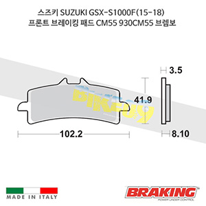 스즈키 SUZUKI GSX-S1000F(15-18) 프론트 브레이킹 브레이크 패드 라이닝 CM55 930CM55 브렘보