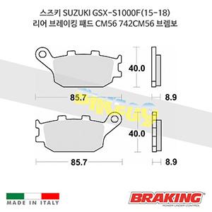 스즈키 SUZUKI GSX-S1000F(15-18) 리어 브레이킹 브레이크 패드 라이닝 CM56 742CM56 브렘보