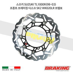 스즈키 SUZUKI TL1000R(98-03) 프론트 브레이킹 브레이크 디스크 로터 SK2 WK020LR 브렘보