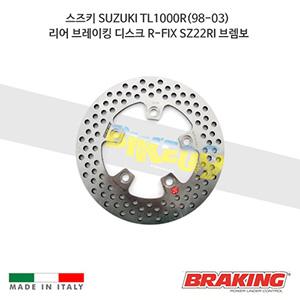 스즈키 SUZUKI TL1000R(98-03) 리어 브레이킹 브레이크 디스크 로터 R-FIX SZ22RI 브렘보