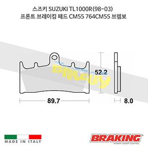 스즈키 SUZUKI TL1000R(98-03) 프론트 브레이킹 브레이크 패드 라이닝 CM55 764CM55 브렘보