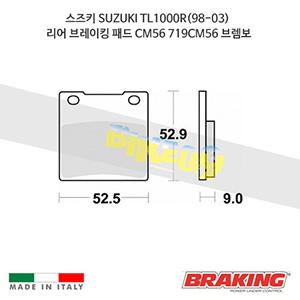 스즈키 SUZUKI TL1000R(98-03) 리어 브레이킹 브레이크 패드 라이닝 CM56 719CM56 브렘보