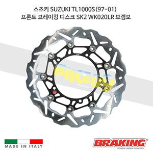 스즈키 SUZUKI TL1000S(97-01) 프론트 브레이킹 브레이크 디스크 로터 SK2 WK020LR 브렘보