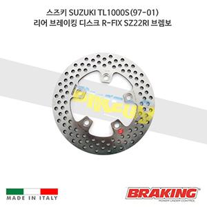 스즈키 SUZUKI TL1000S(97-01) 리어 브레이킹 브레이크 디스크 로터 R-FIX SZ22RI 브렘보