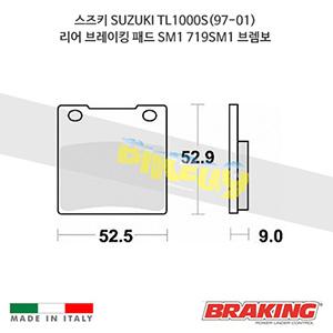 스즈키 SUZUKI TL1000S(97-01) 리어 브레이킹 브레이크 패드 라이닝 SM1 719SM1 브렘보