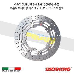 스즈키 SUZUKI B-KING1300(08-10) 프론트 브레이킹 브레이크 디스크 로터 R-FLO RL7010 브렘보
