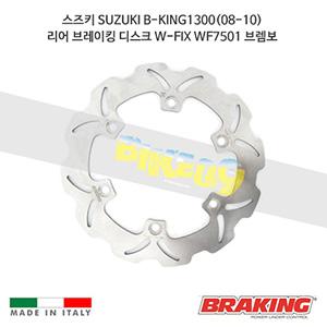 스즈키 SUZUKI B-KING1300(08-10) 리어 브레이킹 브레이크 디스크 로터 W-FIX WF7501 브렘보
