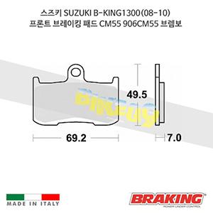 스즈키 SUZUKI B-KING1300(08-10) 프론트 브레이킹 브레이크 패드 라이닝 CM55 906CM55 브렘보