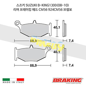 스즈키 SUZUKI B-KING1300(08-10) 리어 브레이킹 브레이크 패드 라이닝 CM56 924CM56 브렘보