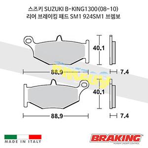 스즈키 SUZUKI B-KING1300(08-10) 리어 브레이킹 브레이크 패드 라이닝 SM1 924SM1 브렘보