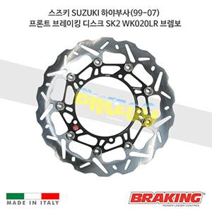 스즈키 SUZUKI 하야부사(99-07) 프론트 브레이킹 브레이크 디스크 로터 SK2 WK020LR 브렘보